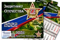 Квартальный календарь «Защитнику Отечества» на 2022 год