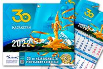 Квартальный календарь «30 лет независимости Республики Казахстан» на 2022 год