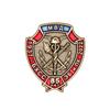 Фрачный знак «85 лет службе БХСС – ЭБ и ПК МВД России»