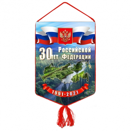 Вымпел «30 лет Российской Федерации»