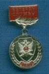 Знак «130 лет УИС России «Ветеран Службы»