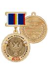 Медаль «100 лет управлению оперативно-технических мероприятий ФСБ России» с бланком удостоверения