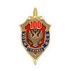 Знак «100 лет УОТМ ФСБ России»