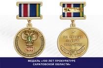 Медаль «100 лет прокуратуре Саратовской области» с бланком удостоверения