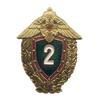 Нагрудный знак ««Специалиста 2 класса Погранвойск»