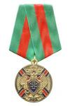 Медаль «95 лет ПС ФСБ РФ – 120 лет Пограничной страже России»