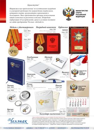 Наградная и сувенирная продукция со спортивной символикой
