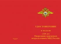 Купить бланк удостоверения Медаль «120 лет ОПП МВД России»