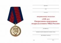 Удостоверение к награде Медаль «120 лет ОПП МВД России»
