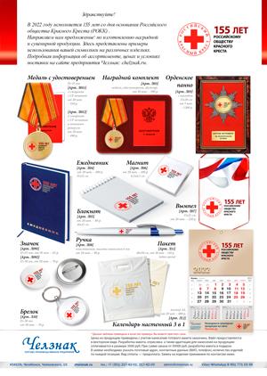 155 лет Российскому обществу Красного Креста (РОКК)