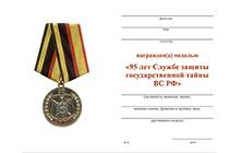 Удостоверение к награде Медаль «95 лет службе защиты гостайны ВС РФ» с бланком удостоверения