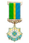 Медаль «30 лет таможне Республики Казахстан» с бланком удостоверения