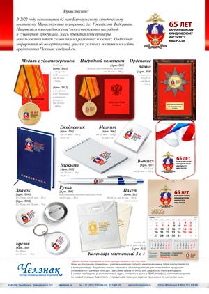 65 лет Барнаульскому юридическому институту Министерства внутренних дел Российской Федерации