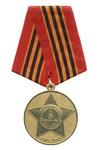 Медаль «65 лет Победы в ВОВ»