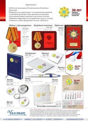 30 лет таможне Республики Казахстан