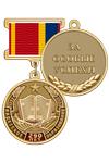Медаль на квадроколодке «290 лет кадетскому образованию. За особые успехи» с бланком удостоверения