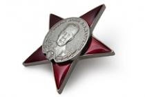 Купить бланк удостоверения Орден «Генерал Армии Маргелов» с бланком удостоверения
