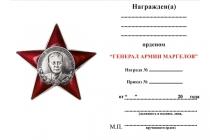 Удостоверение к награде Орден «Генерал Армии Маргелов» с бланком удостоверения