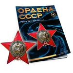 Орден Красной Звезды №4, муляж