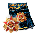 Орден Отечественной Войны №7, муляж