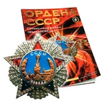 Орден Победы №8, муляж