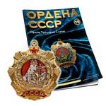 Орден Трудовой Славы №19, муляж