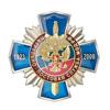 Знак «85 лет ППСМ МВД России» с бланком удостоверения
