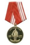 Медаль «25 лет вывода 40 армии из Афганистана» д 37 мм с бланком удостоверения