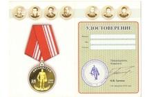 Удостоверение к награде Медаль «25 лет вывода 40 армии из Афганистана» д 37 мм с бланком удостоверения