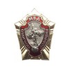 Знак МВД России «Отличник полиции»