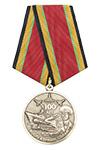 Медаль «100 лет Вооруженным силам РФ» с бланком удостоверения