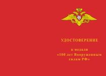 Купить бланк удостоверения Медаль «100 лет Вооруженным силам РФ» с бланком удостоверения