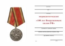 Удостоверение к награде Медаль «100 лет Вооруженным силам РФ» с бланком удостоверения