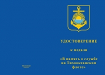 Купить бланк удостоверения Медаль «В память о службе на Тихоокеанском флоте» с бланком удостоверения