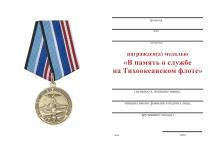 Удостоверение к награде Медаль «В память о службе на Тихоокеанском флоте» с бланком удостоверения