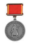 Медаль «90 лет РККА на планке (лента) мельхиор»