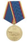 Медаль «50 лет РВСН (со списком командующих РВСН)»