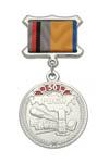 Медаль «50 лет РВСН 1959-2009» (на планке - лента)