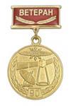 Медаль «90 лет Военной связи 1919-2009» (на планке - лента)