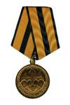 Медаль «Ветеран спецназа ГРУ (Родина Долг Честь)» зол.