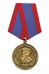 Медаль «Генерал армии Маргелов В.Ф. 100 лет (никто, кроме нас)»