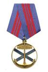 Медаль «Якорь и андреевский флаг» (флот, честь, отечество)