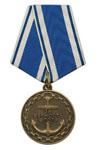 Медаль «За верность флоту» (якорь в цепи)