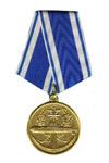 Медаль «За верность флоту (ПЛ)»