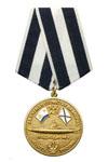 Медаль «100 лет подводному флоту России» (за службу отечеству на морях)