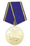 Медаль «100 лет подводным силам ВМФ» (Командиру подводной лодки) Родина, Честь, Мужество 1906-2006