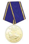 Медаль «100 лет подводным силам ВМФ» (За заслуги в подводном кораблестроении От благодарных подводников 1906-2006)