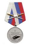 Медаль «11 противоавианосная дивизия АПЛ (40 лет)» серебр.