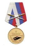 Медаль «11 противоавианосная дивизия АПЛ (40 лет)» зол.