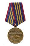 Медаль «11 противоавианосная дивизия АПЛ (45 лет)»